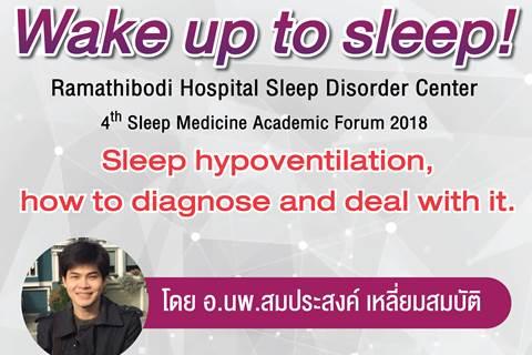 ขอเชิญร่วมฟังบรรยาย Sleep hypoventilation, how to diagnose and deal with it.