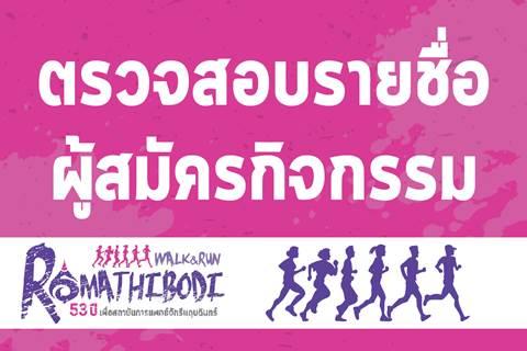 ตรวจสอบรายชื่อผู้สมัครเข้าร่วมกิจกรรม เดิน-วิ่ง รามาธิบดี 53 ปี เพื่อสถาบันการแพทย์จักรีนฤบดินทร์