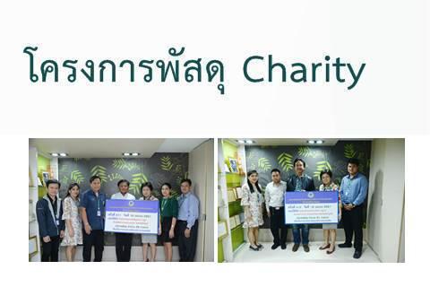 โครงการพัสดุ Charity ครั้งที่ 410 และ 411