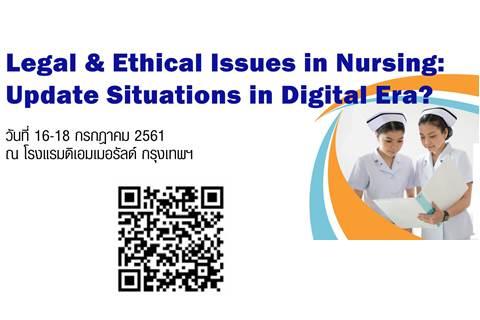ขอเชิญเข้าร่วมการประชุมวิชาการ เรื่อง Legal & Ethical Issues in Nursing: Update Situations in Digital Era?