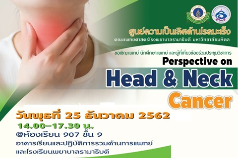 ขอเชิญร่วมประชุมวิชาการ Perspective on Head & Neck Cancer