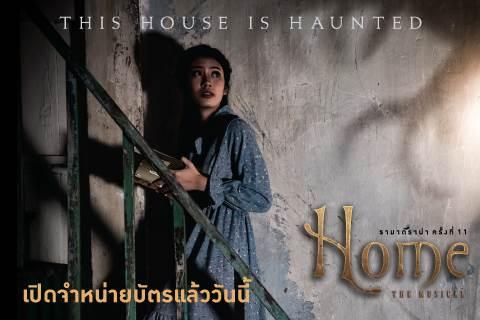 """รามาดราม่า ครั้งที่ 11 """"Home the musical"""""""