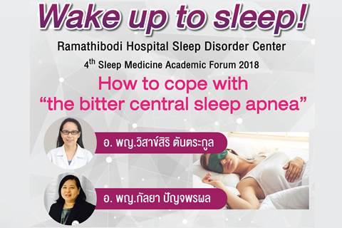 """ขอเชิญร่วมฟังบรรยาย How to cope with """"the bitter central sleep apnea"""""""
