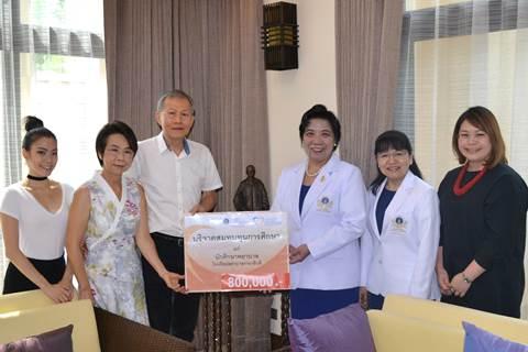 มอบเงินบริจาคสมทบกองทุนโรงเรียนพยาบาลรามาธิบดีเพื่อการศึกษา