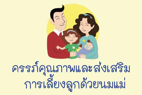 ขอเชิญเข้าร่วมกิจกรรมเรื่อง ครรภ์คุณภาพและส่งเสริมการเลี้ยงลูกด้วยนมแม่พร้อมแรงสนับสนุนจากครอบครัว