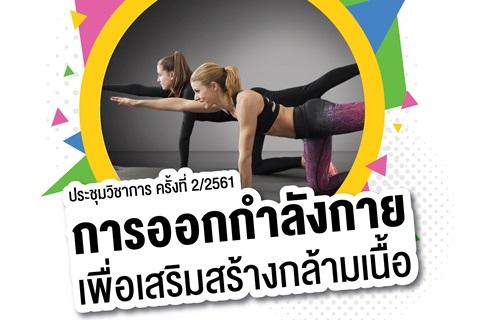 ประชุมวิชาการครั้งที่ 2/2561 การออกกำลังกาย เพื่อเสริมสร้างกล้ามเนื้อ