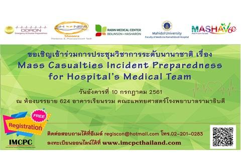 งานประชุมวิชาการระดับนานาชาติ เรื่อง Mass Casualties Incident Preparedness for Hospital's Medical Team