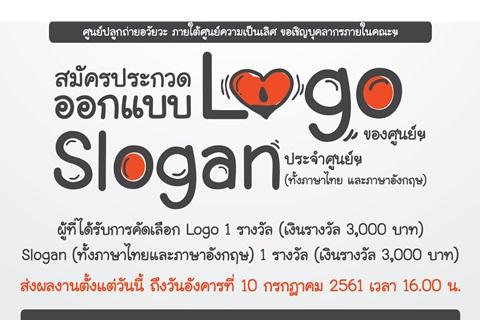 ขอเชิญประกวดการออกแบบ LOGO และ Slogan ศูนย์ปลูกถ่ายอวัยวะ ภายใต้ศูนย์ความเป็นเลิศ