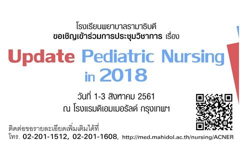ขอเชิญเข้าร่วมการประชุมวิชาการเรื่อง Update Pediatric Nursing in 2018