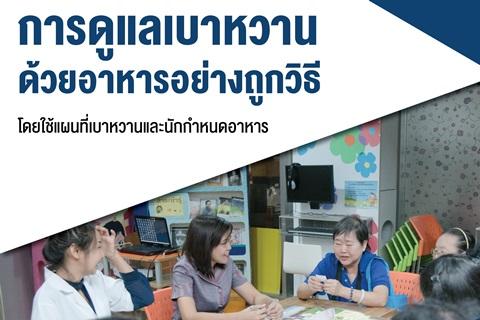 ขอเชิญร่วมประชุมประจำเดือนและเรียนรู้ การดูแลเบาหวานด้วยอาหารอย่างถูกวิธี