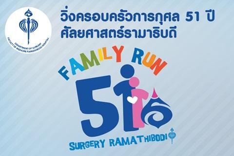 วิ่งครอบครัวการกุศล 51 ปี ศัลยศาสตร์รามาธิบดี