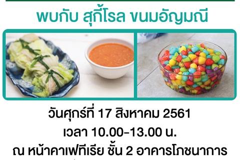 ขอเชิญร่วมกิจกรรมการสาธิต และชิมอาหารในงาน มหัศจรรย์อาหารชะลอวัย