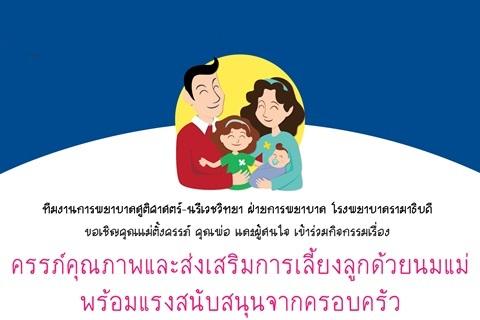 ขอเชิญร่วมกิจกรรม ครรภ์คุณภาพและส่งเสริมการเลี้ยงลูกด้วยนมแม่พร้อมแรงสนับสนุนจากครอบครัว