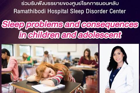 ขอเชิญร่วมรับฟังบรรยาย Sleep problems and consequences in children and adolescent