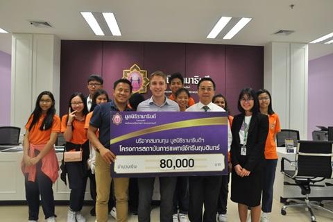 โรงเรียนนานาชาติไทย-สิงคโปร์ บริจาคเงินสมทบทุนโครงการสถาบันการแพทย์จักรีนฤบดินทร์