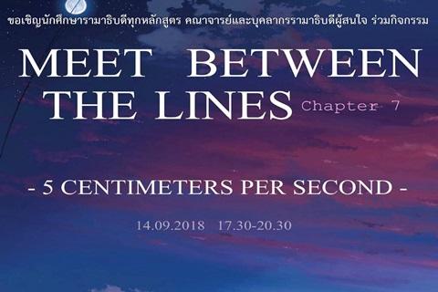 ร่วมชมภาพยนต์ 5 centimeters per second