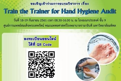 ขอเชิญร่วมการอบรมวิชาการ เรื่อง Train the Trainer for Hand Hygiene Audit