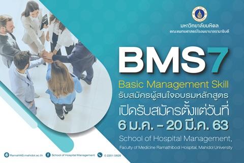 """เปิดรับสมัครผู้สนใจอบรมหลักสูตร """"ผู้บริหารระดับต้น"""" รุ่นที่ 7 (BMS7)"""