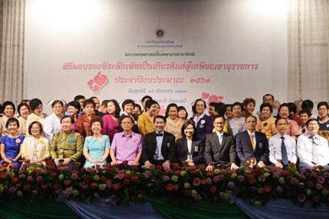 พิธีมอบของที่ระลึกเพื่อเป็นเกียรติแด่ผู้เกษียณอายุราชการ ประจำปีงบประมาณ 2561