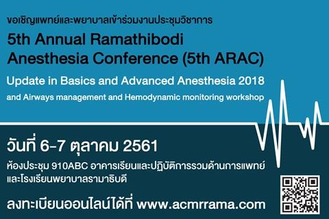 ขอเชิญแพทย์และพยาบาล เข้าร่วมงานประชุมวิชาการ 5th Annual Ramathibodi Anesthesia Conference (5th ARAC)