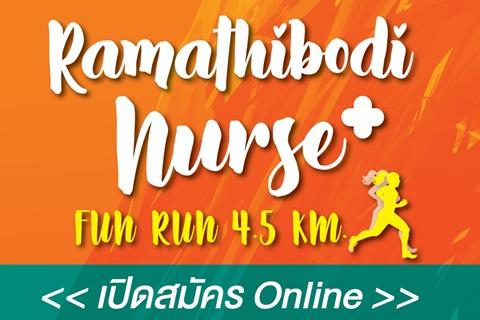 ขอเชิญผู้สนใจเข้าร่วมกิจกรรม Ramathibodi Nurse+ Fun Run 4.5 km.