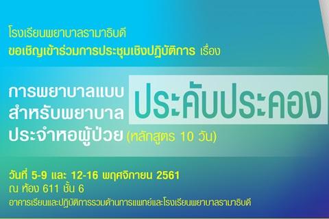 ขอเชิญเข้าร่วมการประชุมเชิงปฏิบัติการเรื่อง การพยาบาลแบบประคับประคอง สำหรับพยาบาลผู้ป่วย (หลักสูตร 10 วัน)