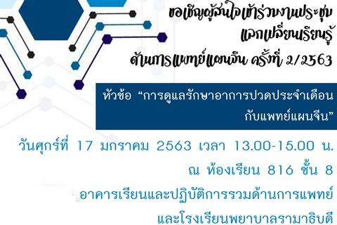 ขอเชิญผู้สนใจเข้าร่วมงานประชุมแลกเปลี่ยนเรียนรู้ ด้านการแพทย์แผนจีน ครั้งที่ 2/2563