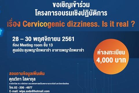 ขอเชิญเข้าร่วมโครงการอบรมเชิงปฏิบัติการ เรื่อง Cervicogenic dizziness. Is it real?