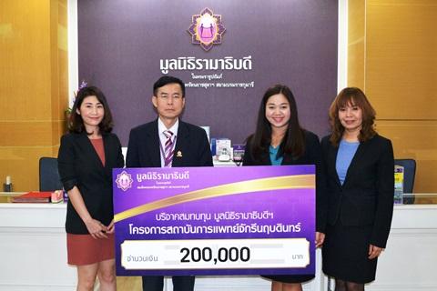 บริษัท ซูซูกิ มอเตอร์ (ประเทศไทย) จํากัด มอบเงินบริจาคสมทบทุนโครงการสถาบันการแพทย์จักรีนฤบดินทร์