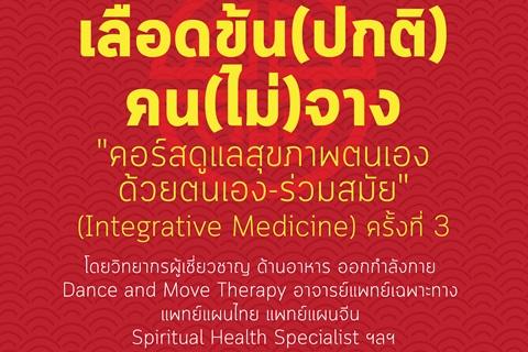 """เลือดข้น(ปกติ) คน(ไม่)จาง """"คอร์สดูแลสุขภาพตนเอง ด้วยตนเอง-ร่วมสมัย (Integrative Medicine) ครั้งที่ 3"""