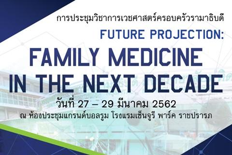 การประชุมวิชาการเวชศาสตร์ครอบครัวรามาธิบดี FUTURE PROJECTION: FAMILY MEDICINE IN THE NEXT DECADE
