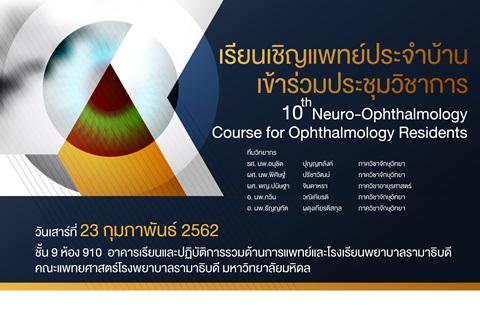 เรียนเชิญแพทย์ประจำบ้าน เข้าร่วมประชุมวิชาการ 10th Neuro-Ophthalmology Course for Ophthalmology Residents