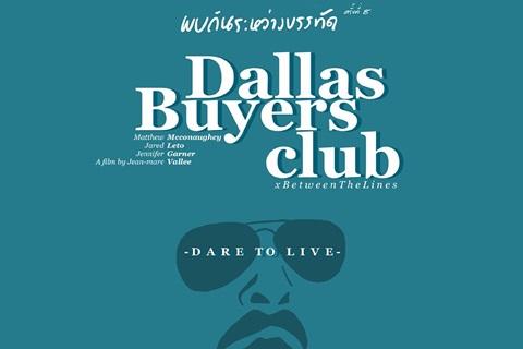 ขอเชิญร่วมกิจกรรม พบกันระหว่างบรรทัด ครั้งที่ 8 ตอน Dallas Buyers club