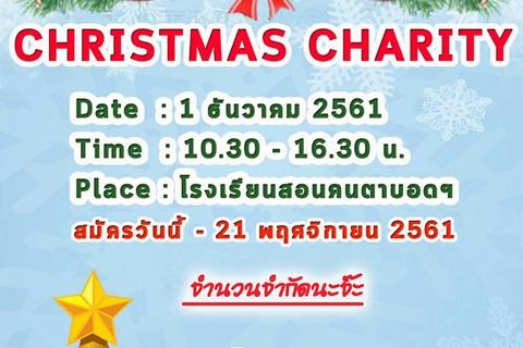 ขอเชิญอาจารย์ และนักศึกษา ทุกหลักสูตรร่วมกิจกรรม CHRISTMAS CHARITY