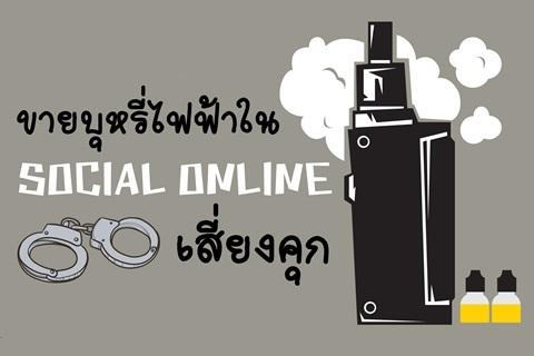 ขายบุหรี่ไฟฟ้าใน SOCIAL ONLINE เสี่ยงคุก