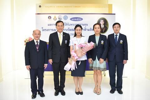 ผลการตัดสินผู้ได้รับพระราชทานทุนโครงการเยาวชนรางวัลสมเด็จเจ้าฟ้ามหิดล ประจำปี 2561