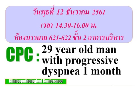 Clinicopathological Conference: 29 year old man with progressive dyspnea 1 month