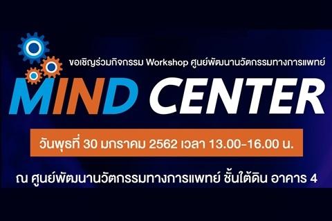 """ขอเชิญร่วมกิจกรรม Workshop ศูนย์พัฒนานวัตกรรมทางการแพทย์ """"MIND CENTER"""""""