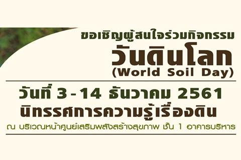 ขอเชิญผู้สนใจร่วมกิจกรรมวันดินโลก (World Soil Day)