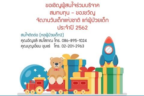 ขอเชิญผู้สนใจร่วมบริจาคสมทบทุน - ของขวัญ จัดงานวันเด็กแห่งชาติ แก่ผู้ป่วยเด็ก ประจำปี 2562