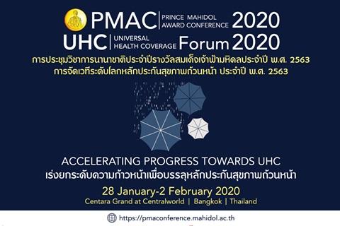 การประชุมวิชาการนานาชาติประจำปีรางวัลสมเด็จเจ้าฟ้ามหิดลประจำปี พ.ศ. 2563 การจัดเวทีระดับโลกหลักประกันสุขภาพถ้วนหน้า ประจำปี พ.ศ. 2563