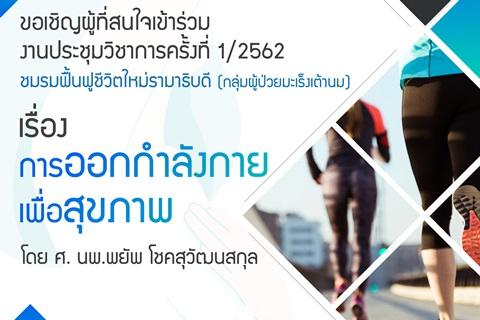 ขอเชิญผู้สนใจเข้าร่วมงานประชุมวิชาการ ครั้งที่ 1/2562 เรื่อง การออกกำลังกายเพื่อสุขภาพ