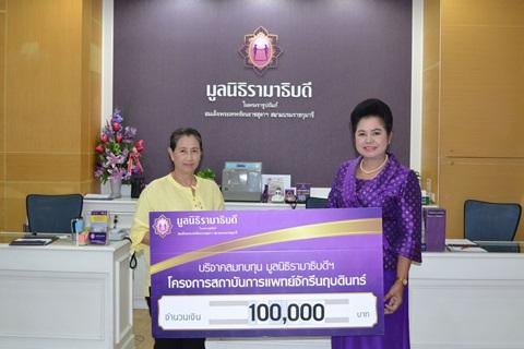 คุณพงศ์ธร-คุณโชติมา สุรวัฒนบุตร มอบเงินบริจาคสมทบทุนโครงการสถาบันการแพทย์จักรีนฤบดินทร์
