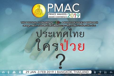 """PMAC 2019 """"ประเทศไทยใครป่วย?"""""""