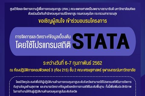 ขอเชิญผู้สนใจ เข้าร่วมอบรมโครงการ การจัดการและวิเคราะห์ข้อมูลเบื้องต้น โดยใช้โปรแกรมสถิติ STATA