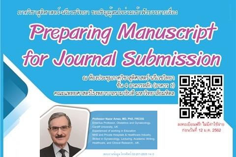 ขอเชิญผู้สนใจร่วมเข้าฟังบรรยายเรื่อง Preparing Manuscript for Journal Submission