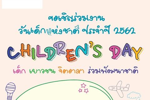 ขอเชิญร่วมงาน วันเด็กแห่งชาติ ประจำปี 2562 CHILDREN'S DAY เด็ก เยาวชน จิตอาสา ร่วมพัฒนาชาติ
