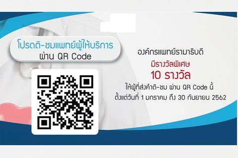 โปรดติ-ชมแพทย์ผู้ให้บริการผ่าน QR Code