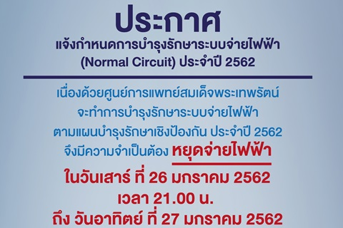 ประกาศ แจ้งกำหนดการบำรุงรักษาระบบจ่ายไฟฟ้า (Normal Circuit) ประจำปี 2562