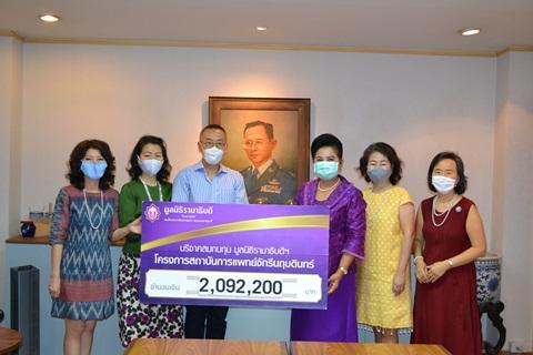ครอบครัวภักดีจรัส บริจาคเงินแก่มูลนิธิรามาธิบดีฯ ช่วยเหลือผู้ป่วย COVID-19
